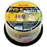 (まとめ)Kodak DVD-R データ用50枚スピンドル KDDR47JNP50【×5セット】