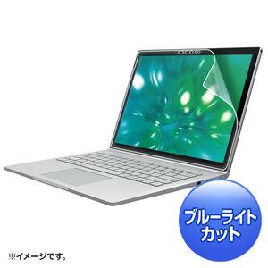(まとめ)サンワサプライ MicrosoftSurfaceBook用ブルーライトカット液晶保護指紋反射防止フィルム LCD-SB1BCAR【×2セット】 h01