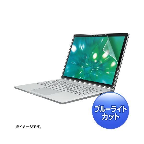 (まとめ)サンワサプライ MicrosoftSurfaceBook用ブルーライトカット液晶保護指紋反射防止フィルム LCD-SB1BCAR【×2セット】f00