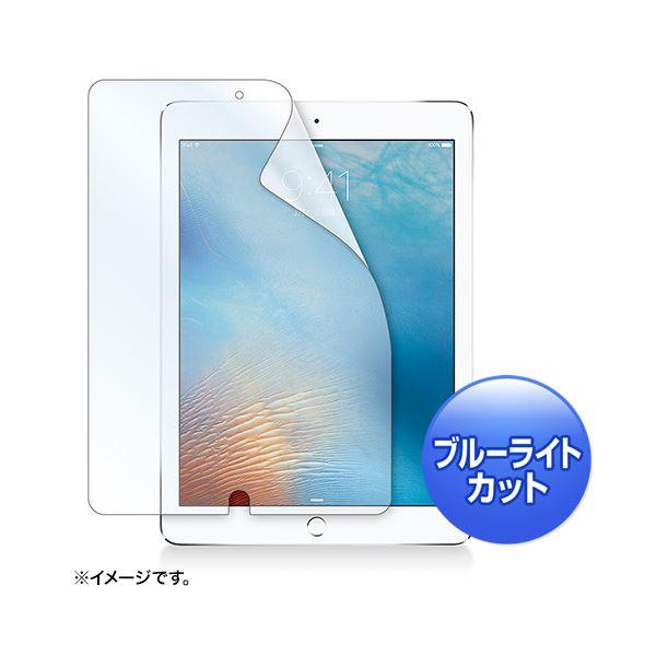 (まとめ)サンワサプライ iPadAir3用ブルーライトカット液晶保護指紋反射防止フィルム。 LCD-IPAD7BCAR【×2セット】f00