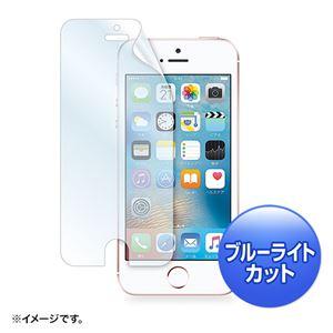 (まとめ)サンワサプライ iPhone SE用ブルーライトカット液晶保護指紋反射防止フィルム PDA-FIP62BCAR【×5セット】 h01