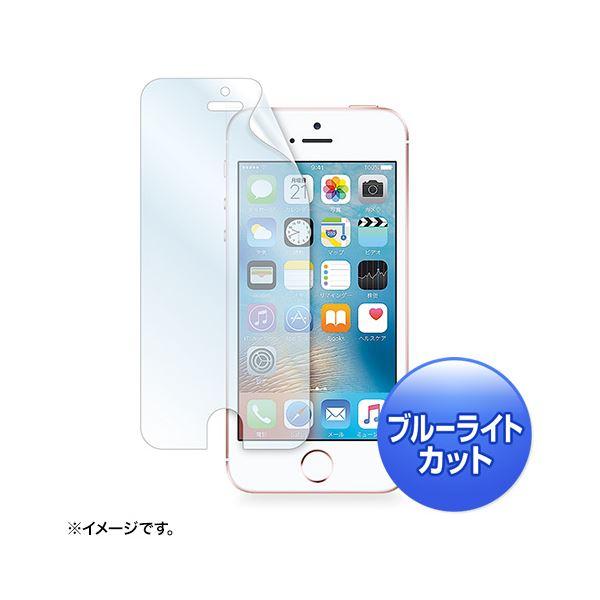 (まとめ)サンワサプライ iPhone SE用ブルーライトカット液晶保護指紋反射防止フィルム PDA-FIP62BCAR【×5セット】f00