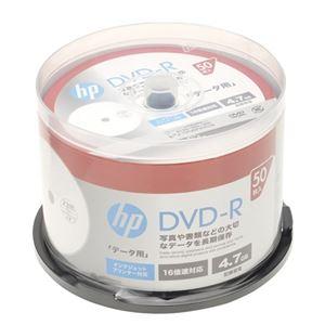 (まとめ)hp DVD-R(data) インクジェットプリンター対応ホワイトワイドレーベル(内径23mm) sp(CB) 50枚 DR47CHPW50PA【×5セット】 h01