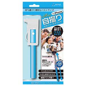(まとめ)エアージェイ ミニ自撮り棒 ブルー SS-200BL【×3セット】 h01