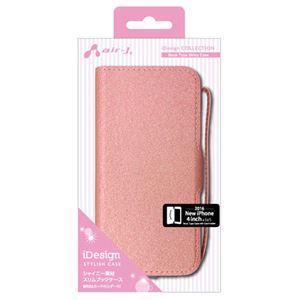 (まとめ)エアージェイ iPhone SE用手帳型ケース シャイニー素材 ピンク AC-5SE-SHYPK【×2セット】