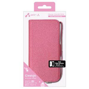 (まとめ)エアージェイ iPhone SE用手帳型ケース シャイニー素材 ローズピンク AC-5SE-SHYRP【×2セット】