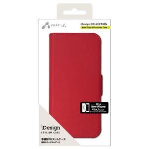 (まとめ)エアージェイ iPhone SE用手帳型ケース PB素材 RD AC-5SE-PBRD【×2セット】 h01