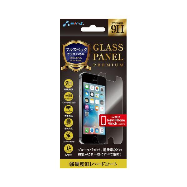 (まとめ)エアージェイ iPhone SE用液晶保護フルスペック ガラスパネル 9H VGP-FS-5SE【×2セット】f00