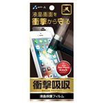 (まとめ)エアージェイ iPhone SE用液晶保護衝撃吸収フィルム VGF-SP-5SE【×5セット】