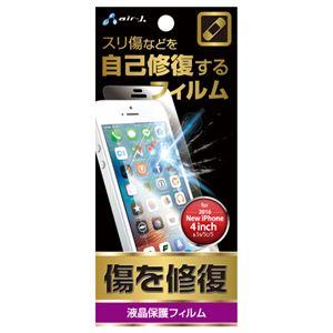 (まとめ)エアージェイ iPhone SE用液晶保護 傷修復フィルム VGF-NKB-5SE【×10セット】 h01