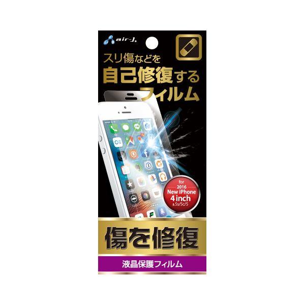 (まとめ)エアージェイ iPhone SE用液晶保護 傷修復フィルム VGF-NKB-5SE【×10セット】f00