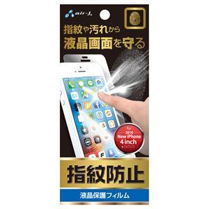 (まとめ)エアージェイ iPhone SE用液晶保護 防指紋フィルム VGF-NMG-5SE【×10セット】 h01