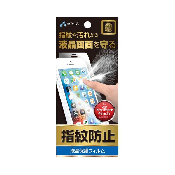 (まとめ)エアージェイ iPhone SE用液晶保護 防指紋フィルム VGF-NMG-5SE【×10セット】f00