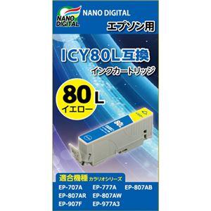 (まとめ)日本ナノディジタル EPSON用ICY80L互換インクカートリッジ NDE-ICY80L【×5セット】 h01
