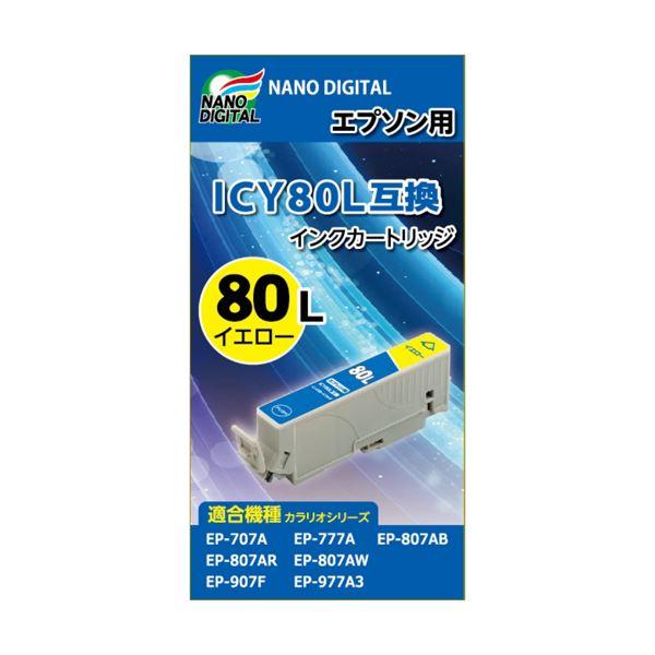 (まとめ)日本ナノディジタル EPSON用ICY80L互換インクカートリッジ NDE-ICY80L【×5セット】f00