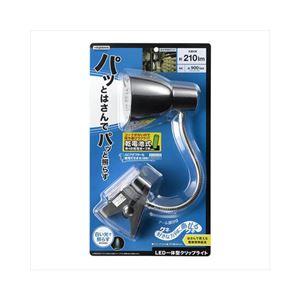(まとめ)YAZAWA乾電池式LEDフレキシブルクリップライトY07CFLE03W04BK【×2セット】