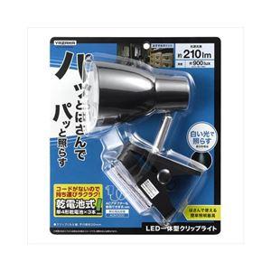 (まとめ)YAZAWA乾電池式LEDクリップライトY07CLLE03W04BK【×2セット】