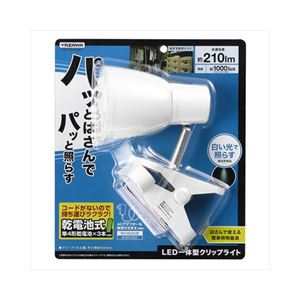 (まとめ)YAZAWA乾電池式LEDクリップライトY07CLLE03W04WH【×2セット】