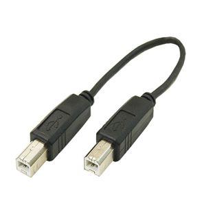 (まとめ)変換名人 USBケーブル20cm B(オス) to B(オス) USBBA-BA20【×10セット】 h01