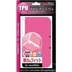 (まとめ)アンサー new3DSLL用 TPUプロテクト(ピンク) ANS-3D060PK【×5セット】の画像