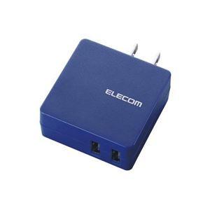 (まとめ)エレコム MPA-ACUCN005シリーズ2ポートBU MPA-ACUCN005BU【×3セット】 h01