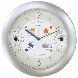 EMPEX 掛け時計 ウォールクロック 晴天望機 1台4役 BW-5371 シャインシルバー - 拡大画像