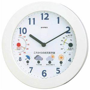 EMPEX掛け時計ウォールクロック晴天望機1台4役BW-5271ホワイト