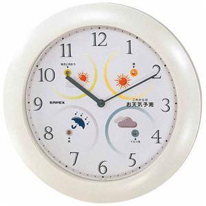 (まとめ)EMPEX掛け時計ウォールクロック晴天望機お天気時計BW-5381オフホワイト【×2セット】