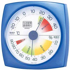 (まとめ)EMPEX 生活管理 温度・湿度計 壁...の商品画像