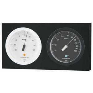 (まとめ)EMPEX 温度・湿度計 MONO 温度・湿度計 MN-4830 ブラック×ホワイト【×2セット】