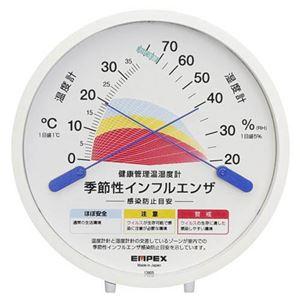 (まとめ)EMPEX 感染防止目安 温度・湿度計 「TM-2584季節性インフルエンザ 感染防止目安温度・湿度計」 TM-2584【×2セット】