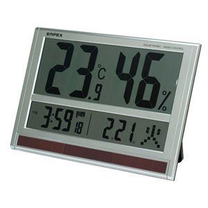 EMPEX ジャンボソーラー温湿度計 電波時計 ...の商品画像