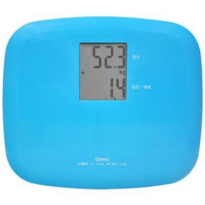(まとめ)DRETEC前回の体重を表示!体重の増減を自動で表示する体重計ボディスケール体重の増減を自動で表示する体重計クラベールブルーBS-164BLBS-164BL【×3セット】