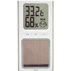 (まとめ)DRETEC熱中症・インフルエンザの危険度を表示するソーラー温湿度計ソーラー温湿度計ホワイトO-254WTO-254WT【×3セット】