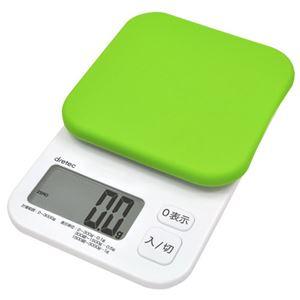 (まとめ)DRETECシリコンカバー付で0.1g単位ではかれる3kg計デジタルスケール「クイニー」3kgグリーンKS-355GNKS-355GN【×2セット】
