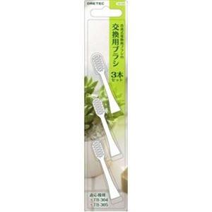 (まとめ)DRETEC 音波式電動歯ブラシTB-304、305、306用 交換用 ブラシ 3本セット KB-305WT【×10セット】