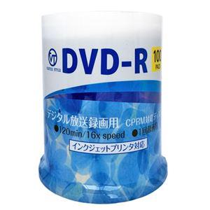 (まとめ)VERTEX DVD-R(Video with CPRM) 1回録画用 120分 1-16倍速 100Pスピンドルケース 100P インクジェットプリンタ対応(ホワイト) DR-120DVX.100SN【×2セット】 h01