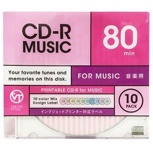 (まとめ)VERTEX CD-R(Audio) 80分 10P カラーミックス・ストライプデザイン10色 インクジェットプリンタ対応 10CDRA.DESMIX.80VXCA【×5セット】 h01