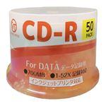(まとめ)VERTEX CD-R(Data) 1回記録用 700MB 1-52倍速 50Pスピンドルケース50P インクジェットプリンタ対応(ホワイト) CDRD80VX.50S【×5セット】