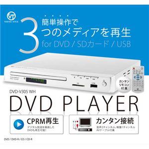 VERTEX DVDプレイヤー ホワイト DVD-V305WH h01