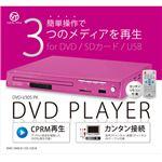 VERTEX DVDプレイヤー ピンク DVD-V305PK