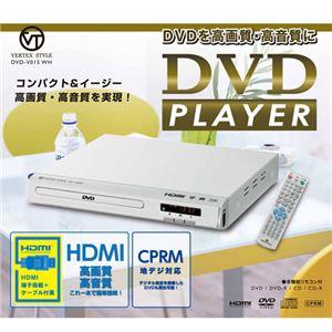 VERTEX DVDプレイヤー ホワイト (HDMI対応) DVD-V015WH h01