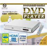 VERTEX DVDプレイヤー ホワイト (HDMI対応) DVD-V015WH