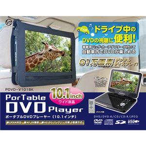 VERTEX 10.1インチ液晶ポータブルDVDプレイヤー PDVD-V101BK h01