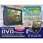 VERTEX 10.1インチ液晶ポータブルDVDプレイヤー PDVD-V101BK