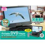 VERTEX 12.5インチ液晶ポータブルDVDプレイヤー PDVD-V0131
