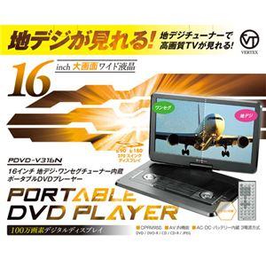 VERTEX 16インチ液晶TV付ポータブルDVDプレイヤー PDVD-V316N h01