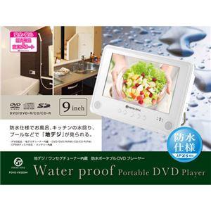 VERTEX 防水仕様9インチ液晶TV付きポータブルDVDプレーヤー PDVD-VW3094 h01