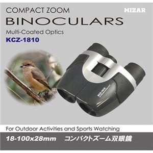 MIZAR 100倍ズームコンパクト双眼鏡 KCZ-1810