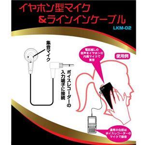 (まとめ)ベセトジャパン 外部入力のあるボイスレコーダーに最適 外部入力キット イヤホン型マイク&ラインインケーブルセット LKM-02【×2セット】 - 拡大画像